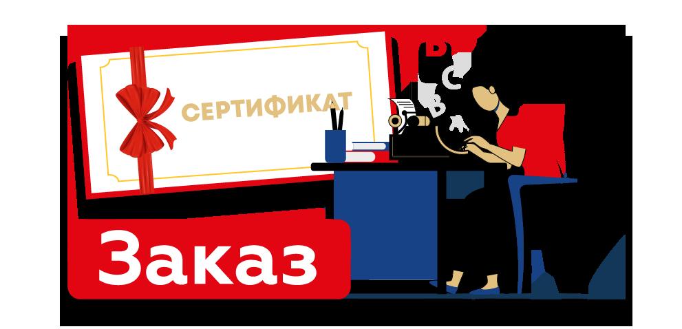 Заказать подарочный сертификат на издание книги