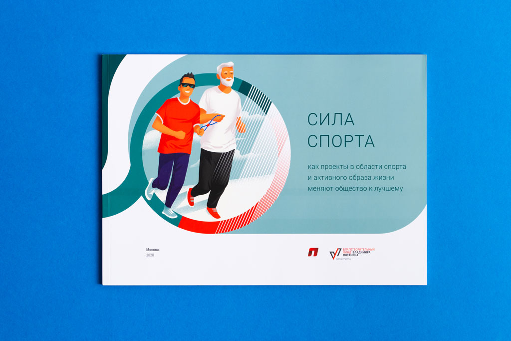 Дизайн обложки альбома Сила спорта для Благотворительного фонда Владимира Потанина