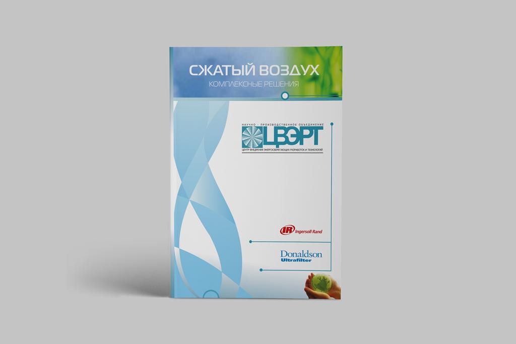 Дизайн обложки каталога продукции компании ЦВЭРТ